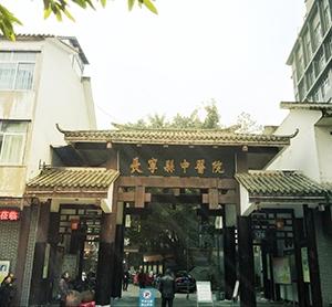 长宁县中医院